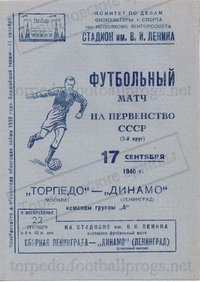 Динамо (Ленинград) - Торпедо (Москва) 3:4