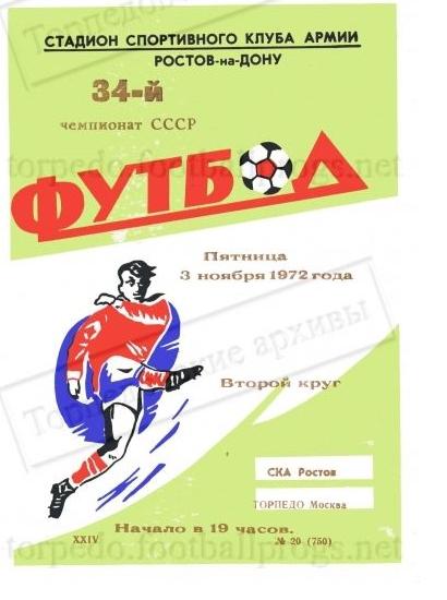 СКА (Ростов-на-Дону) - Торпедо (Москва) 1:0
