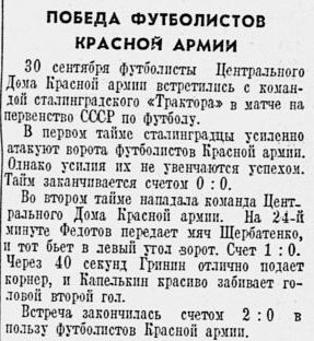 ЦДКА (Москва) - Трактор (Сталинград) 2:0