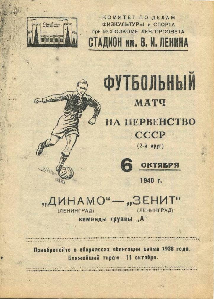 Зенит (Ленинград) - Динамо (Ленинград) 2:1