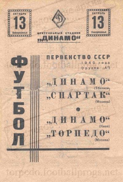Торпедо (Москва) - Динамо (Киев) 2:0