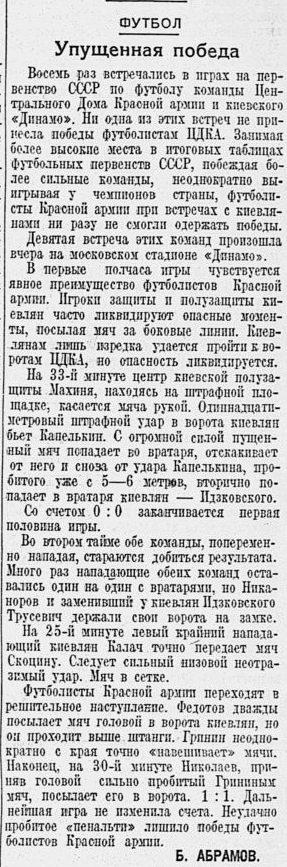 ЦДКА (Москва) - Динамо (Киев) 1:1
