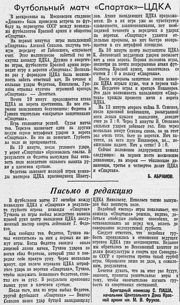 ЦДКА (Москва) - Спартак (Москва) 0:5