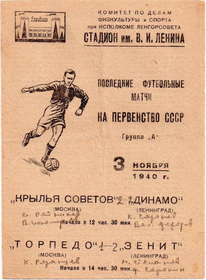 Динамо (Ленинград) - Крылья Советов (Москва) 2:2