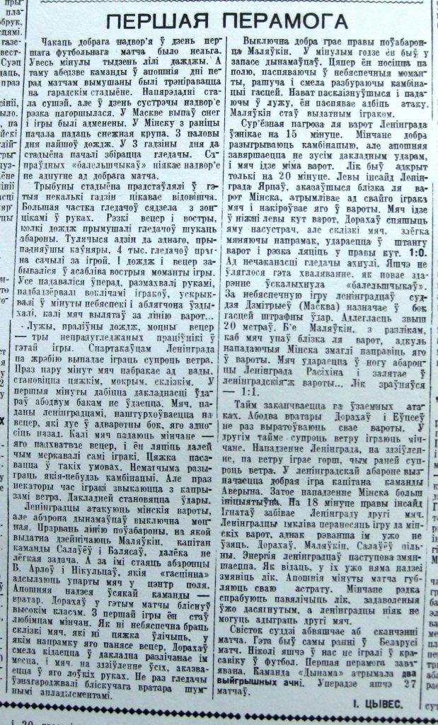 Динамо (Минск) - Спартак (Ленинград) 2:1