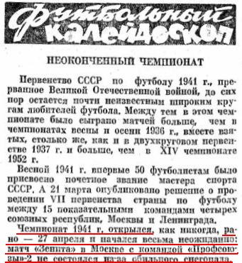 Профсоюзы-2 (Москва) - Спартак (Ленинград) 0:0