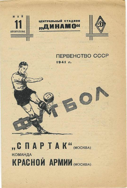 Красная Армия (Москва) - Спартак (Москва) 2:0