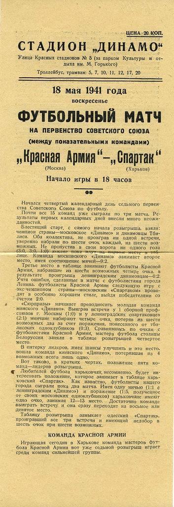 Спартак (Харьков) - Красная Армия (Москва) 1:3