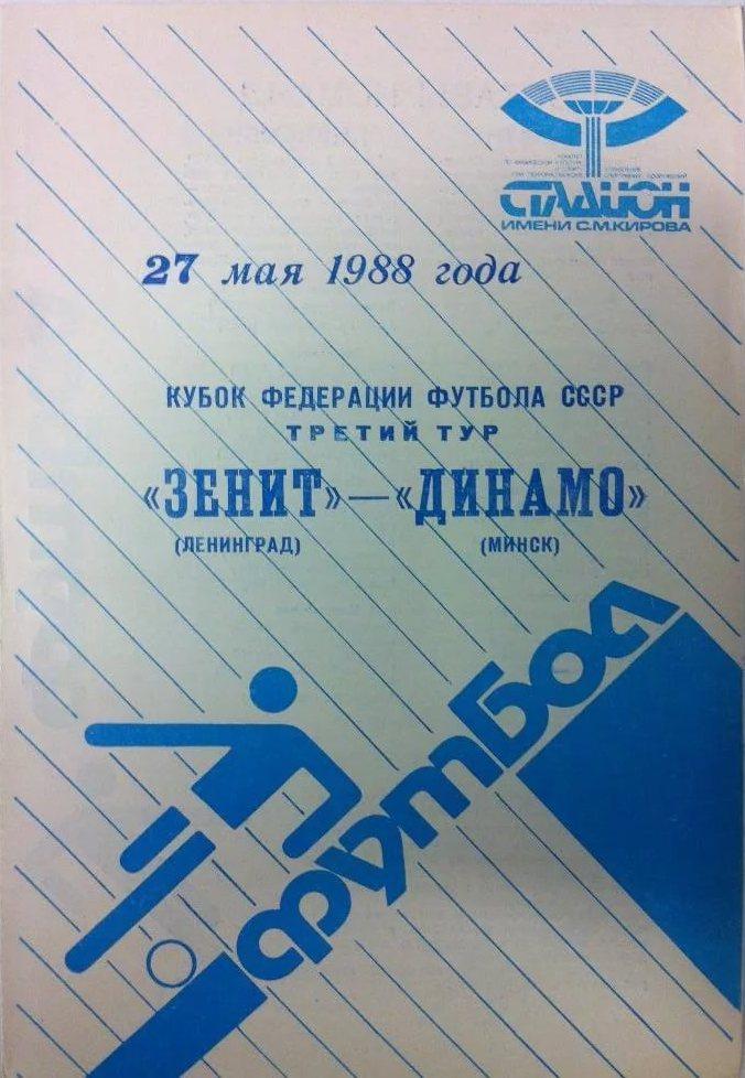 Динамо (Москва) - Динамо (Киев) 2:1