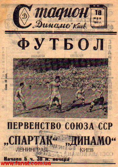 Динамо (Киев) - Спартак (Ленинград) 2:3