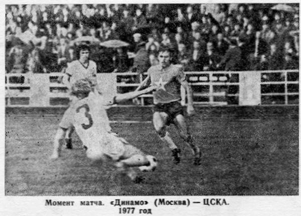 Динамо (Москва) - ЦСКА (Москва) 4:0