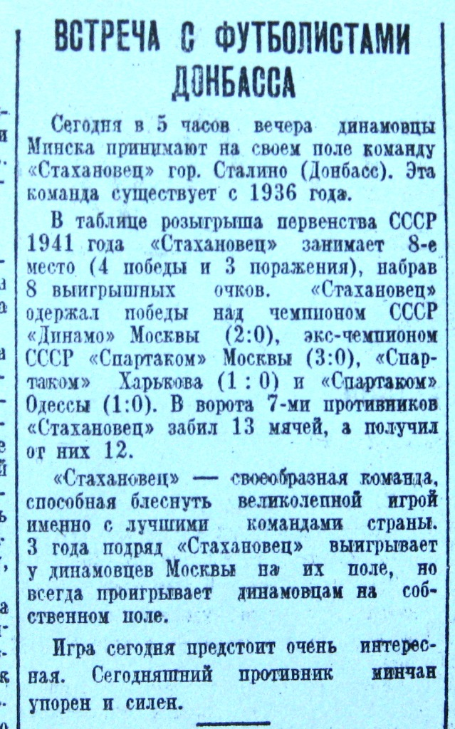 Динамо (Минск) - Стахановец (Сталино) 1:2