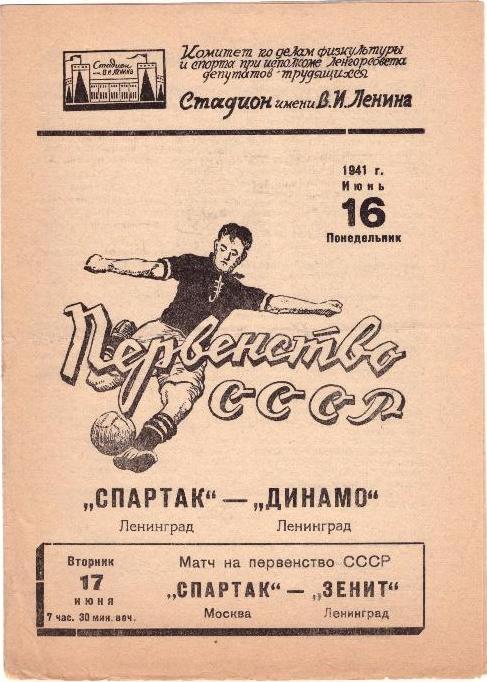 Динамо (Ленинград) - Спартак (Ленинград) 3:0