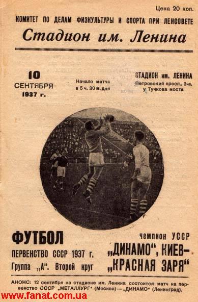 Красная заря (Ленинград) - Динамо (Киев) 2:6