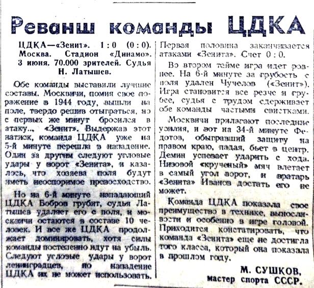 ЦДКА (Москва) - Зенит (Ленинград) 1:0