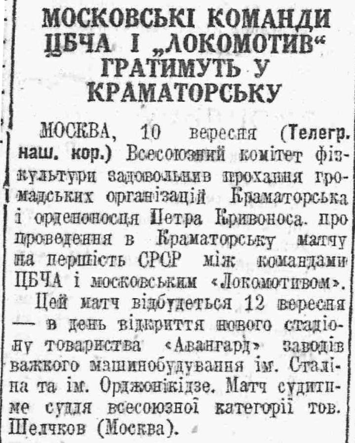Локомотив (Москва) - ЦДКА (Москва) 1:2
