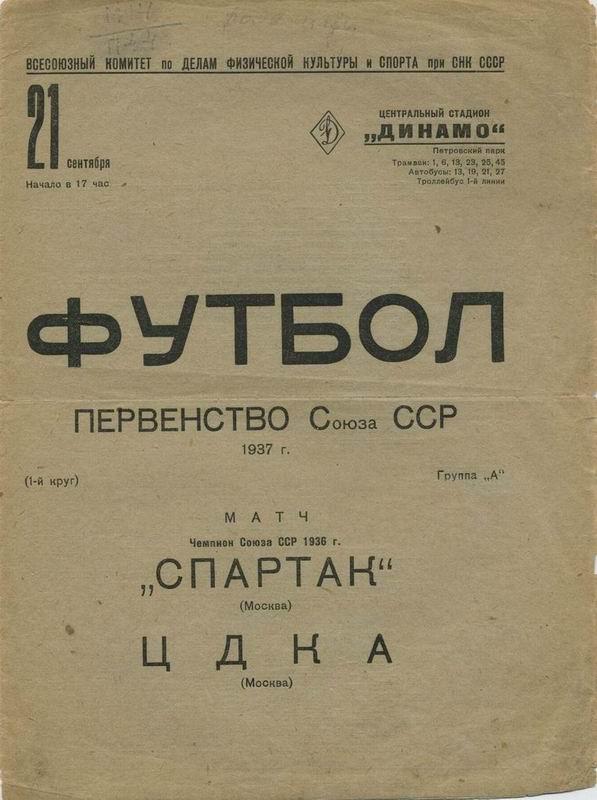 Спартак (Москва) - ЦДКА (Москва) 2:0