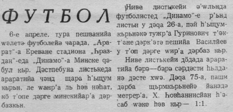 Арарат (Ереван) - Динамо (Минск) 1:1. Нажмите, чтобы посмотреть истинный размер рисунка