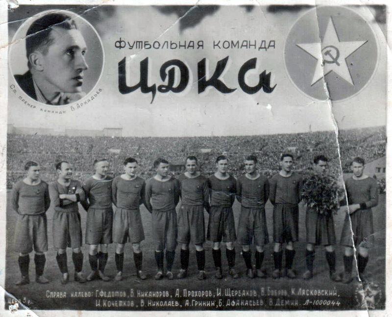 Динамо (Москва) - ЦДКА (Москва) 0:2
