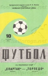 Спартак (Москва) - Торпедо (Кутаиси) 2:0