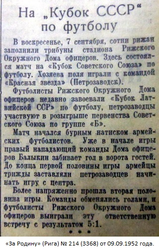ДО (Рига) - Красная звезда (Петрозаводск) 5:1