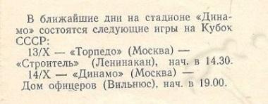 ДО (Вильнюс) - Динамо (Москва) 1:4