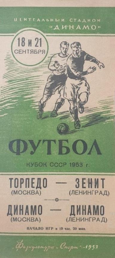 Динамо (Ленинград) - Динамо (Москва) 2:2 д.в.