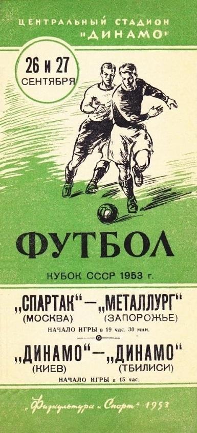 Спартак (Москва) - Металлург (Запорожье) 5:0