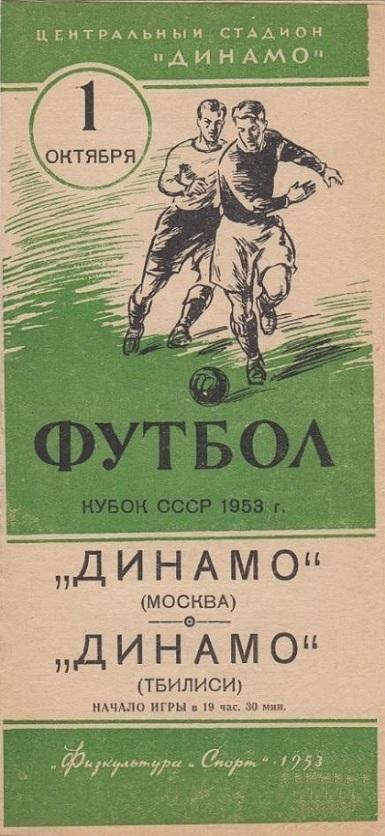 Динамо (Москва) - Динамо (Тбилиси) 1:0