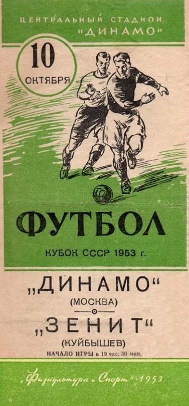 Динамо (Москва) - Зенит (Куйбышев) 1:0