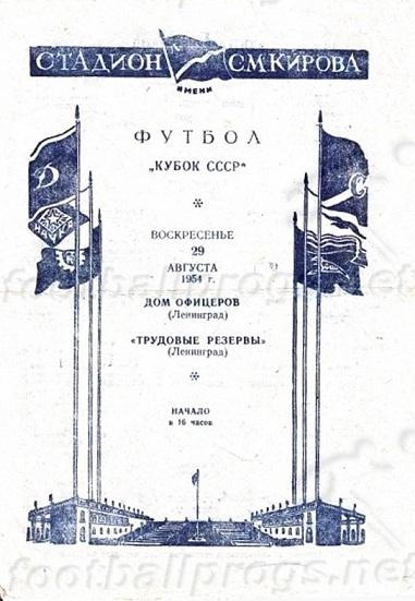 Трудовые резервы (Ленинград) - ЛДО (Ленинград) 2:3