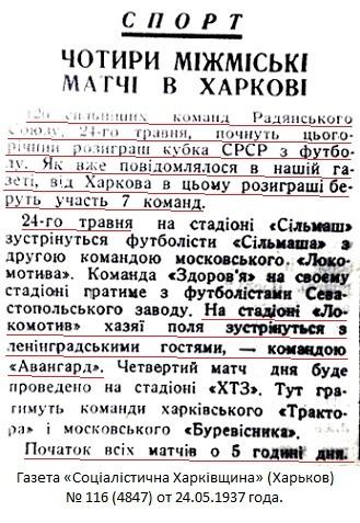 Локомотив (Харьков) - Авангард - Кировский завод (Ленинград) 2:1
