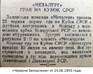 Буревестник (Минск) - Металлург (Запорожье) 0:2