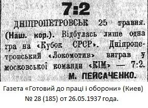 Локомотив (Днепропетровск) - КИМ (Москва) 7:2