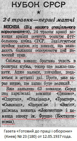 Сталь - металлургический завод им. М.В. Фрунзе (Константиновка) - Металлург (Москва) 2:5