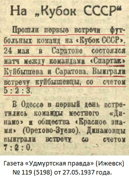 Спартак (Саратов) - Спартак (Куйбышев) 3:5 д.в.