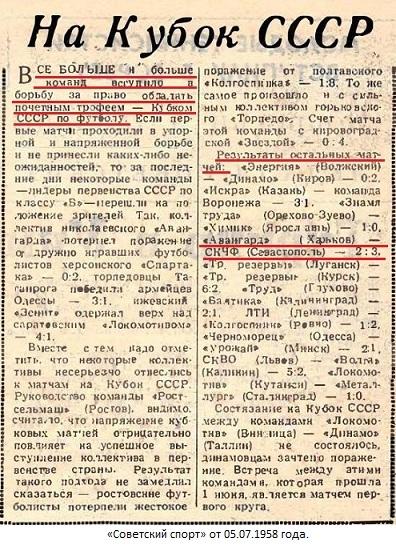 Авангард (Харьков) - СКЧФ (Севастополь) 2:3