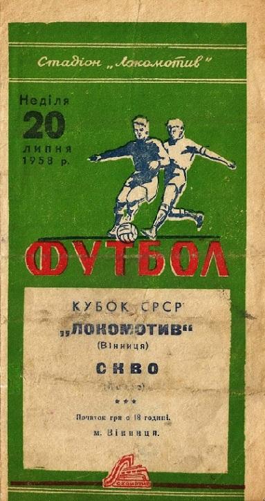 Локомотив (Винница) - СКВО (Львов) 0:1