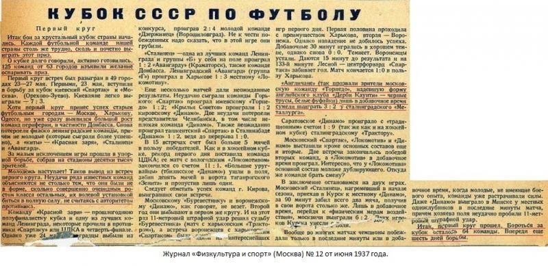 Металлург (Сталинград) - Торпедо (Москва) 2:3 д.в.. Нажмите, чтобы посмотреть истинный размер рисунка
