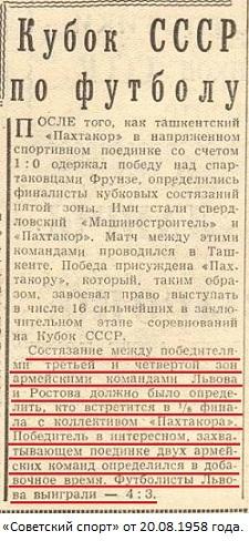 СКВО (Львов) - СКВО (Ростов-на-Дону) 4:3 д.в.