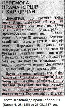 Металлический Завод им. И.В. Сталина (Ленинград) - Сталинец (Харьков) 2:5