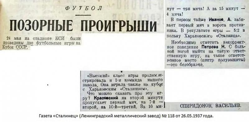 Металлический Завод им. И.В. Сталина (Ленинград) - Сталинец (Харьков) 2:5. Нажмите, чтобы посмотреть истинный размер рисунка