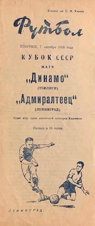 Адмиралтеец (Ленинград) - Динамо (Тбилиси) 3:1