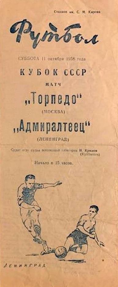 Адмиралтеец (Ленинград) - Торпедо (Москва) 1:6