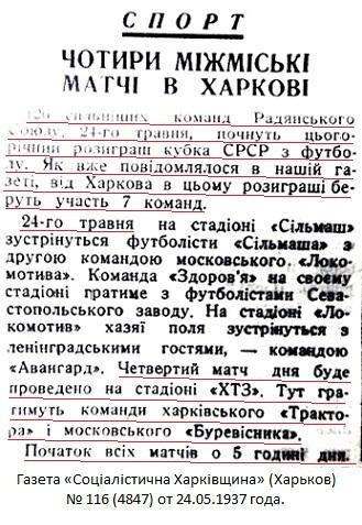 Трактор (Харьков) - Буревестник (Москва) 1:0