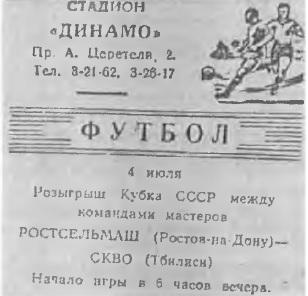 СКВО (Тбилиси) - Ростсельмаш (Ростов-на-Дону) 7:2