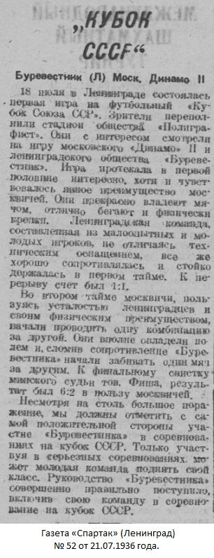 Буревестник old (Ленинград) - Динамо-2 (Москва) 2:6