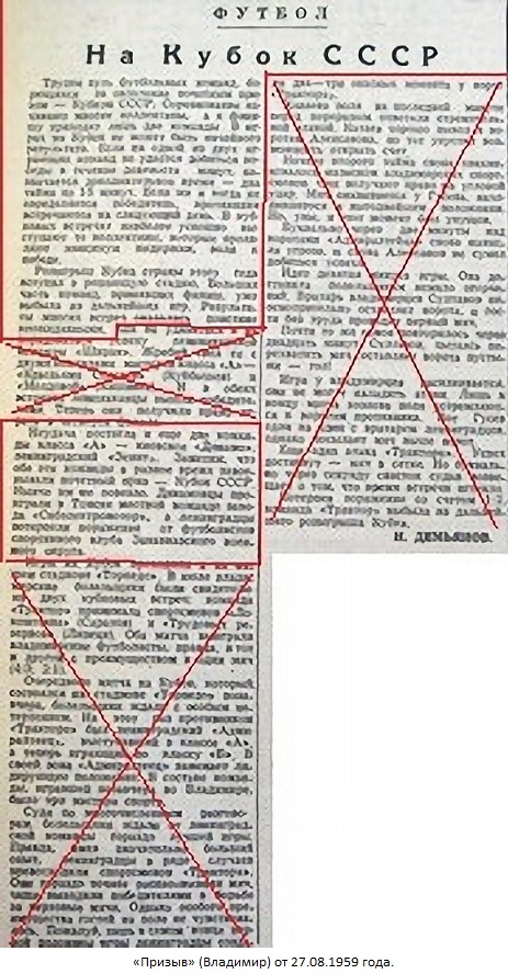 СКВО (Тбилиси) - Зенит (Ленинград) 2:0