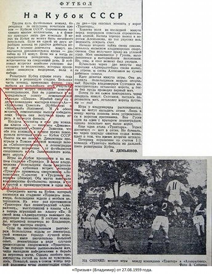 Труд (Владимир) - Адмиралтеец (Ленинград) 1:2