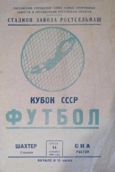 СКА (Ростов-на-Дону) - Шахтёр (Сталино) 0:4